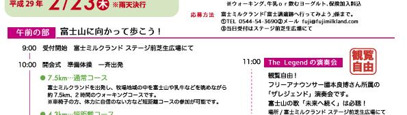 朝霧高原 富士ミルクランド−来月のイベント 画像2