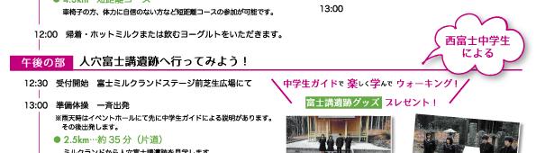 朝霧高原 富士ミルクランド−来月のイベント 画像3