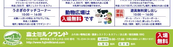 朝霧高原 富士ミルクランド−来月のイベント 画像4