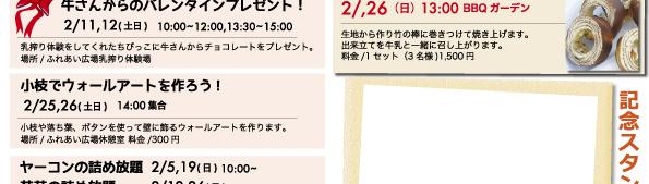 朝霧高原 富士ミルクランド−来月のイベント 画像1